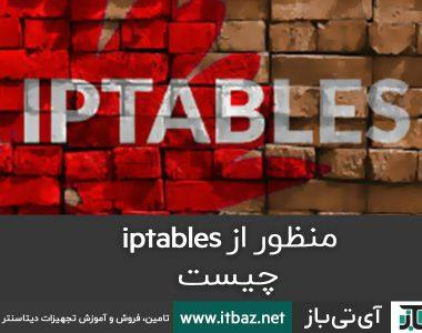 Iptables ، iptables چیست؟