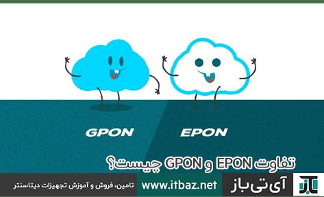 تفاوت EPON و GPON