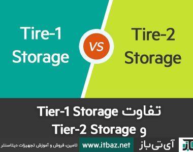 تفاوت Tier-1 Storage با Tier-2 Storage