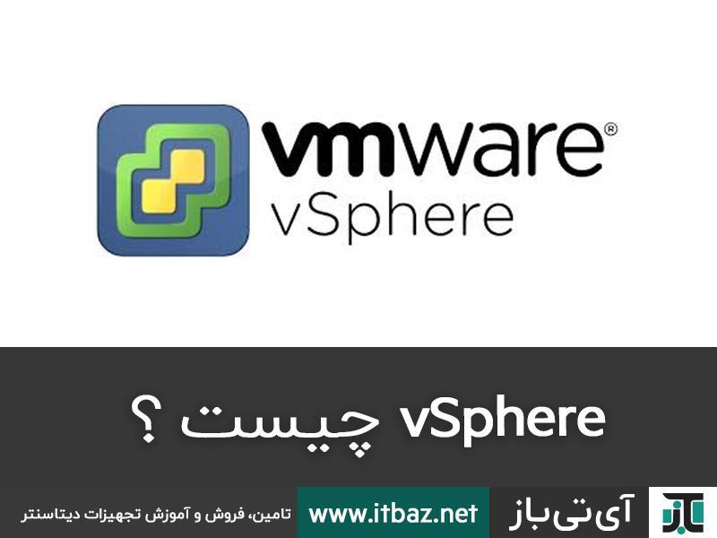 وی اسپر ، vSphere