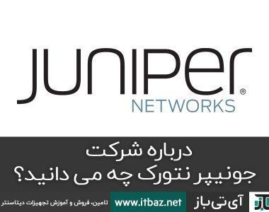 شرکت جونیپر ، جونیپر ، جونیپر نتورک ، Juniper Network