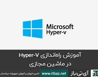 Hyper-V در ماشین مجازی