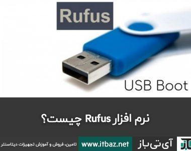 برنامه rufus چیست ، نرم افزار rufus چیست ، نرم افزار rufus ، برنامه rufus