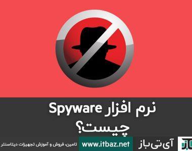 نرم افزار spyware چیست ، anti spyware چیست ، spyware چیست