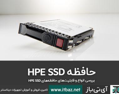 حافظه HPE SSD