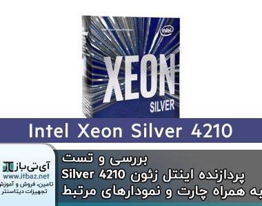 اینتل زئون Silver 4210