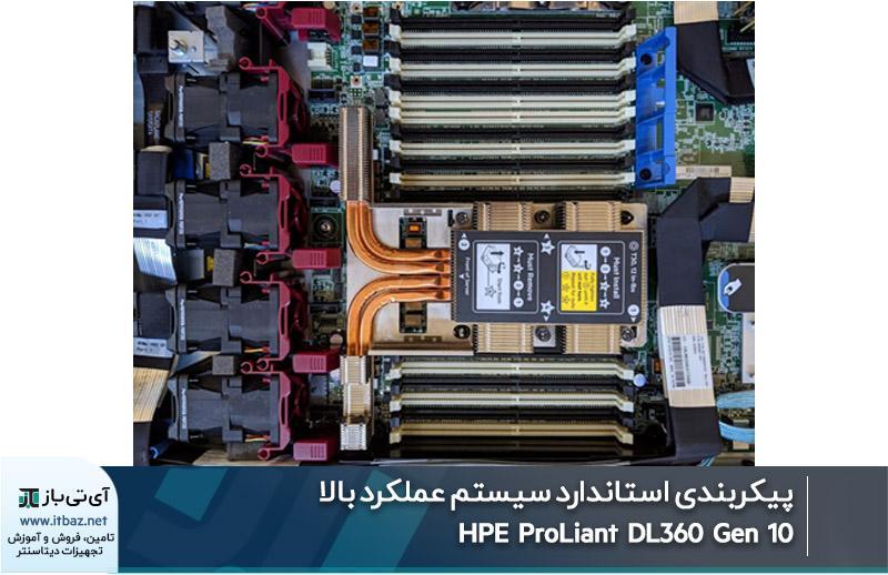 پیکربندی استاندارد سیستم عملکرد بالا HPE ProLiant DL360 Gen 10