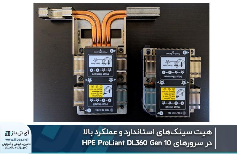 هیت سینکهای استاندارد و عملکرد بالا در سرورهای HPE ProLiant DL360 Gen 10
