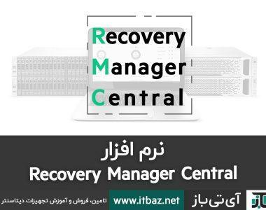نرم افزار Recovery Manager Central
