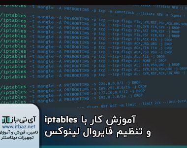 کار با iptables در لینوکس، آموزش کدها و دستورات لازم برای کار در لینوکس
