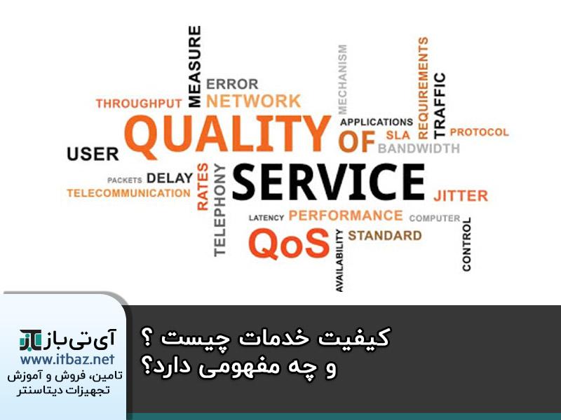 کیفیت خدمات