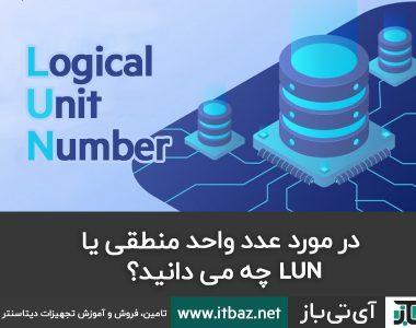 LUN چیست؟، Logic Unit Number، عدد واحد منطقی