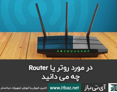 Router ، روتر چیست؟ ، روتر