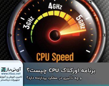 اورکلاک CPU