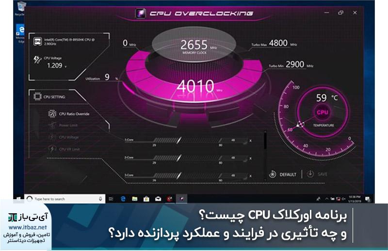 برنامه اورکلاک CPU چیست و چه تأثیری در فرایند و عملکرد پردازنده دارد؟