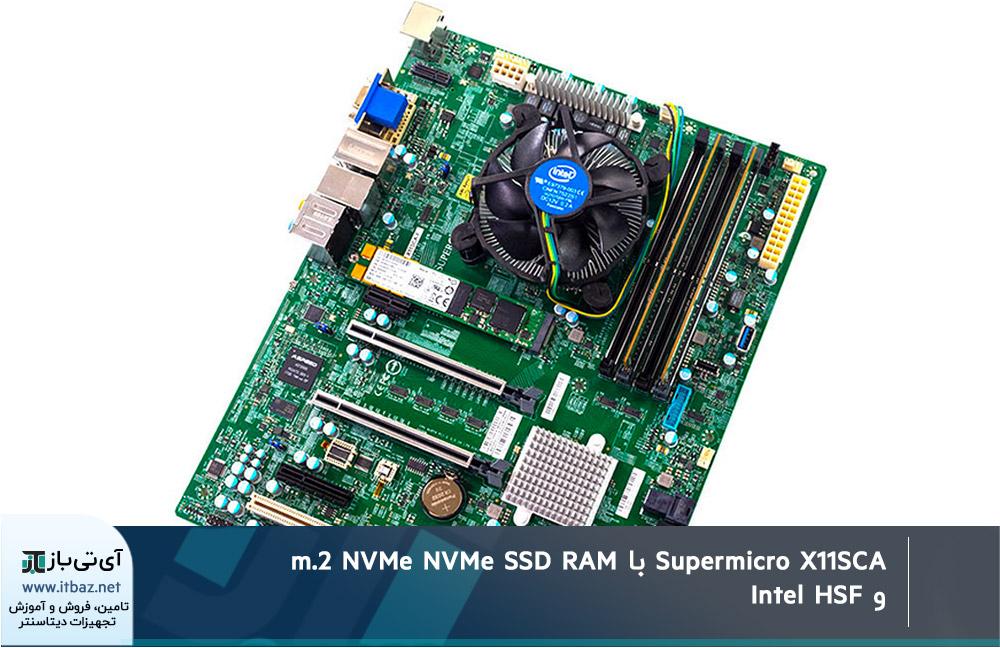 Supermicro X11SCA با m.2 NVMe NVMe SSD RAM و Intel HSF