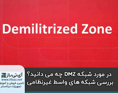 شبکه DMZ