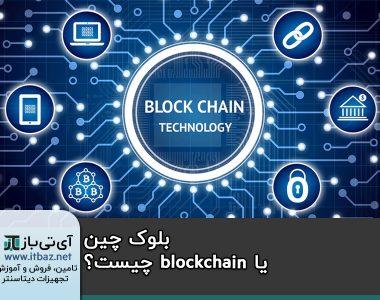 blockchain، بلوک چین چیست؟، بلوکچین، زنجیره بلوک، بلوک چین