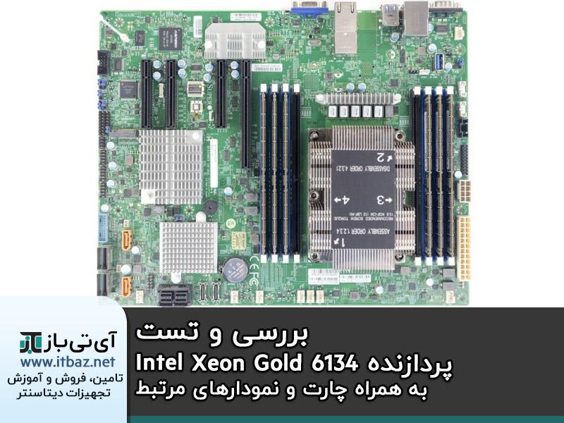 پردازنده اینتل زئون Gold 6134 (Intel Xeon Gold 6134)