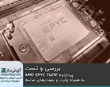 پردازنده AMD EPYC 7401P