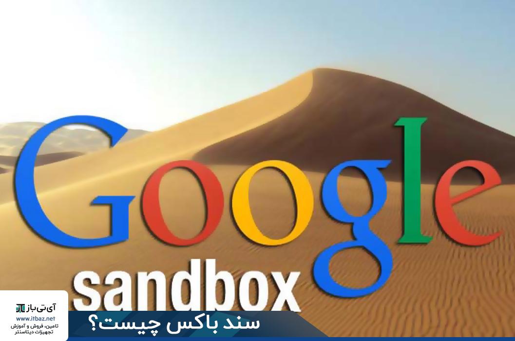 عملکرد سندباکس گوگل