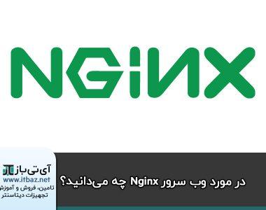 Nginx چیست