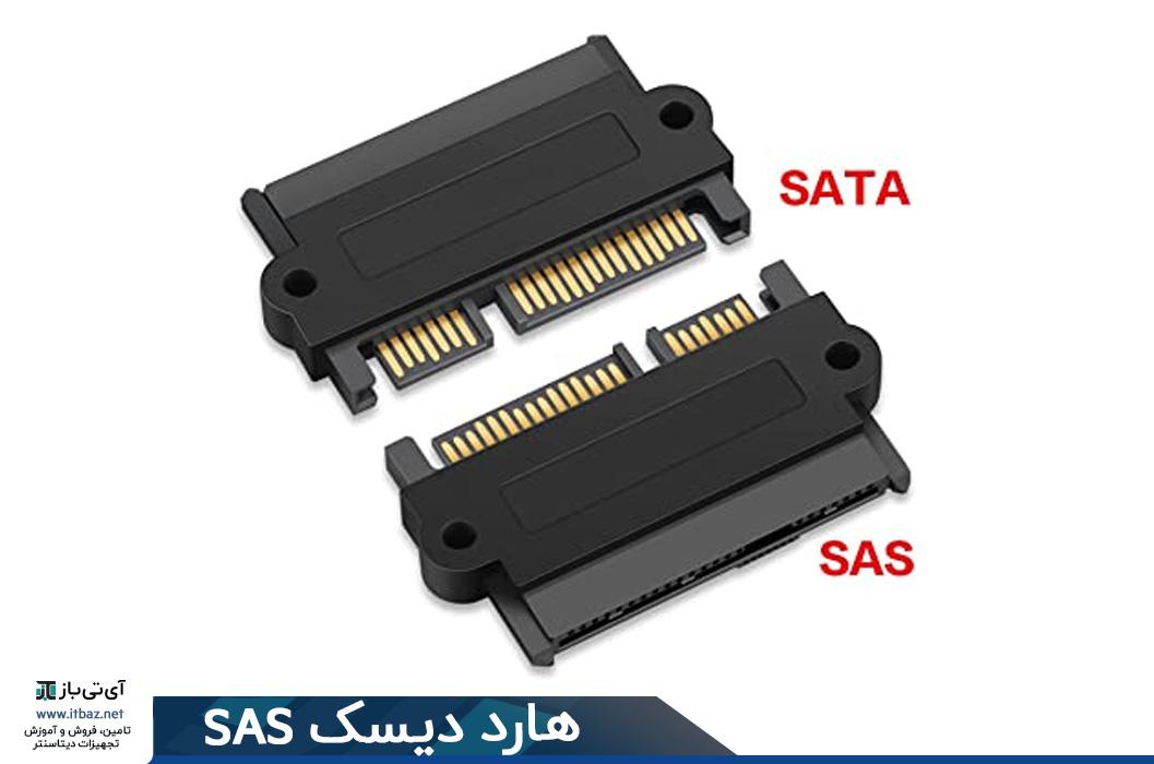 معرفی هارد دیسک SAS و فرق هارد SAS و SATA