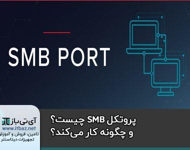 پروتکل SMB چیست