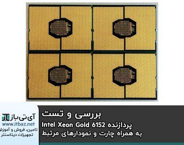 پردازنده اینتل Gold 6152