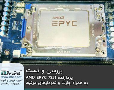 پردازنده AMD EPYC 7251