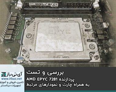 پردازنده AMD EPYC 7281