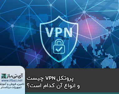 پروتکل VPN چیست و انواع آن کدام است