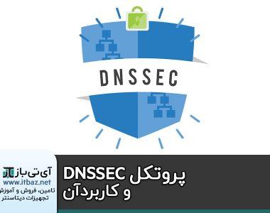 پروتکل DNSSEC