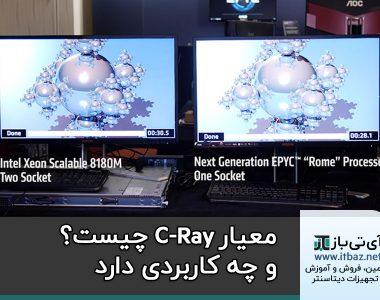 معیار C-Ray