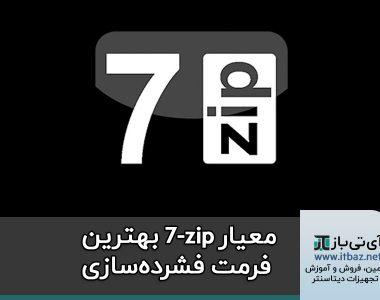معیار 7-zip