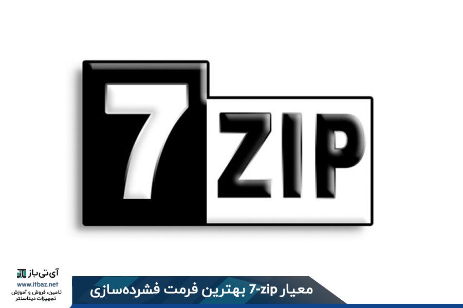 فشردهسازی معیار 7-zip