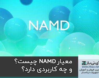معیار NMAD