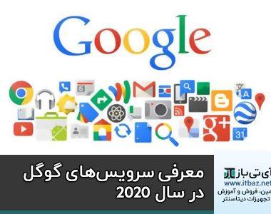 سرویسهای گوگل پر کاربرد 2020
