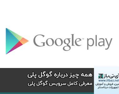 همه چیز درباره گوگل پلی – معرفی کامل سرویس گوگل پلی