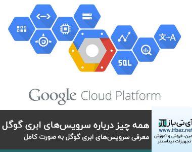 همه چیز درباره سرویس های ابری گوگل