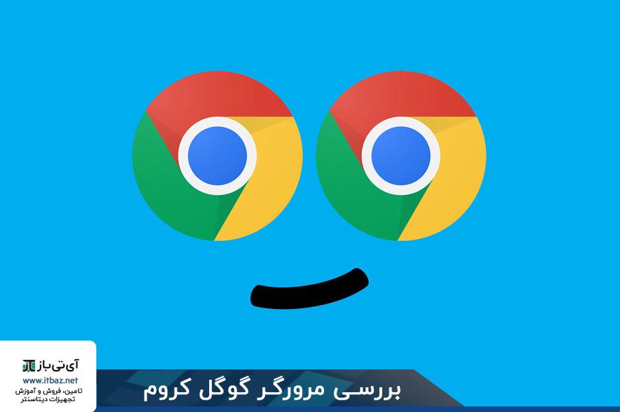 معرفی گوگل کروم به صورت کامل