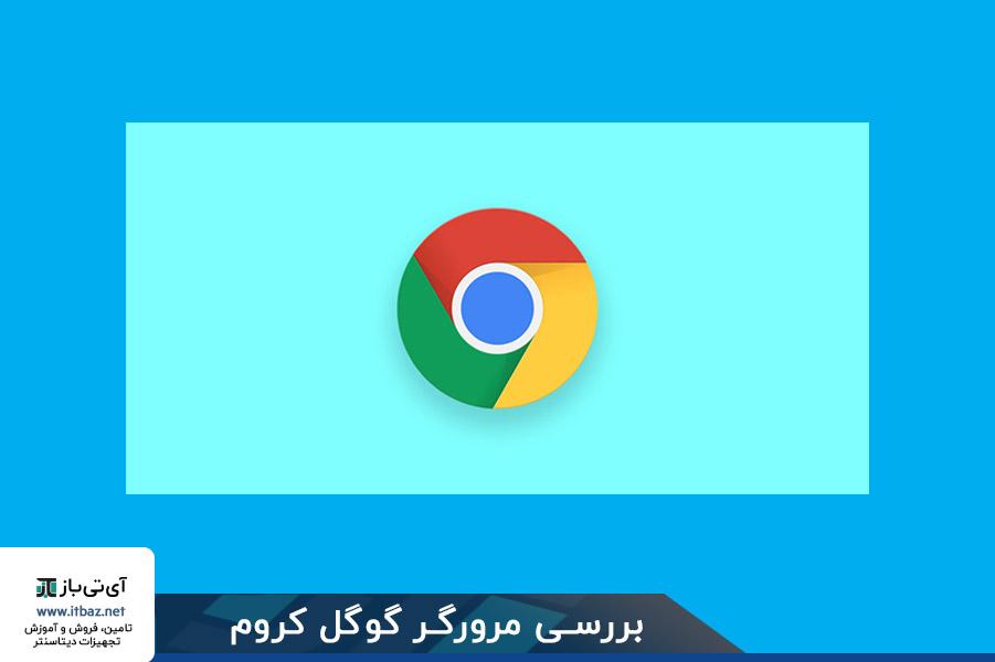 گوگل کروم بهترین مرورگر ساخت شرکت گوگل