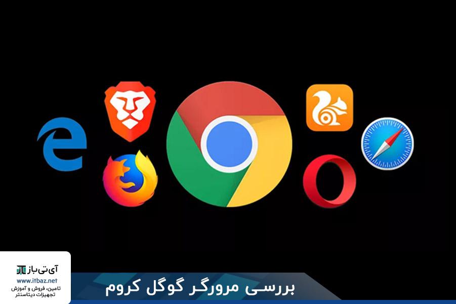 جایگاه برتر گوگل کروم در میان تمامی مرورگرها