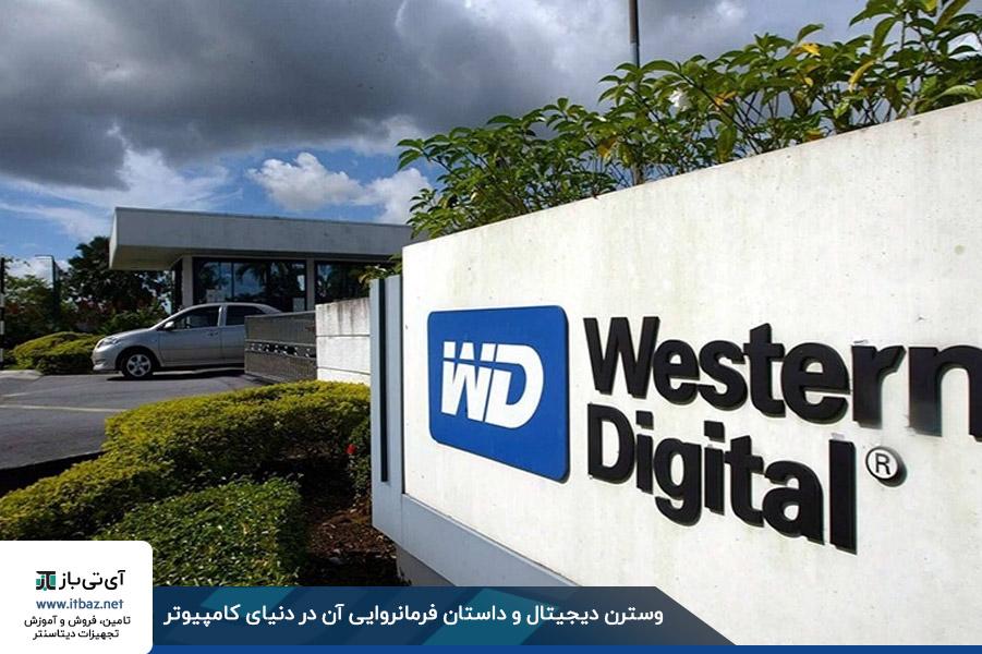 وسترن دیجیتال (Western Digital)