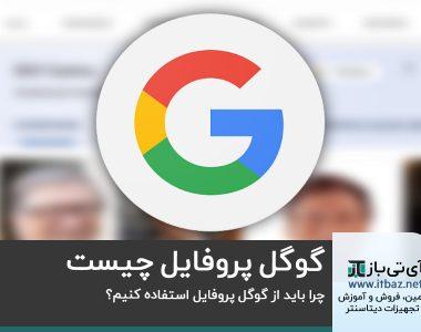 چرا باید از گوگل پروفایل استفاده کنیم؟