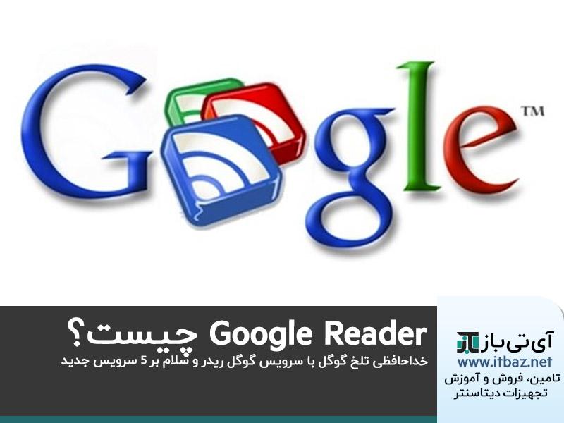 گوگل ریدر