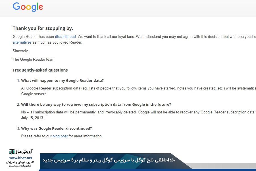 پیغامی که به هنگام ورود به گوگل ریدر دریافت می کنید.