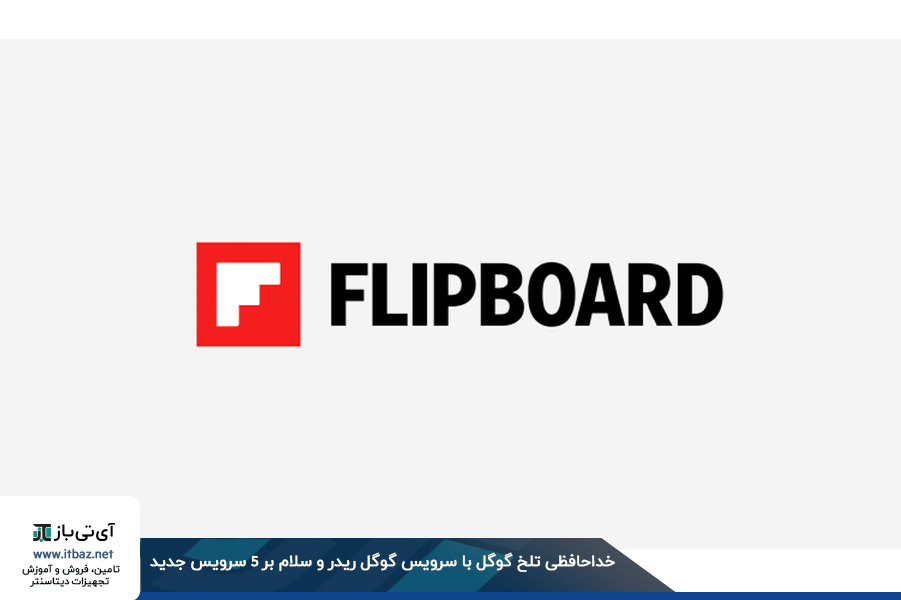 سرویس Flipboard
