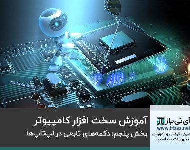 آموزش سخت افزار کامپیوتر بخش ششم دکمه های تابعی لپ تاپ ها
