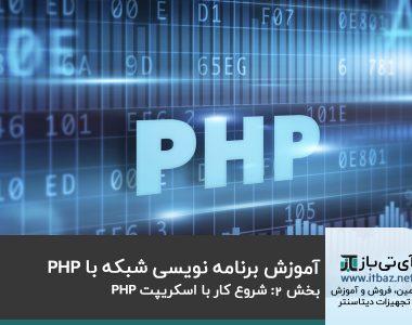 برنامه نویسی شبکه با php، اسکریپت php